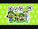 【スプラトゥーン】「緑チームシリーズ」ボイスドラマ【第1話】