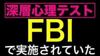 人気の「FBI」動画 165本(2) - ...