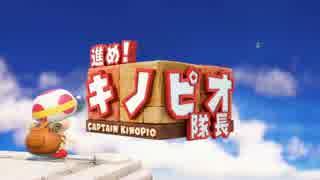 【初見実況】怪鳥だ!キノピコだ!キノピオ隊長だ!! Part1