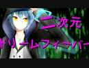 【透音】二次元ドリームフィーバー【UTAUカバーPV】