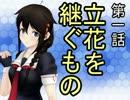 【立花宗茂】 時雨が戦国武将になったようです① 【MMD艦これ】 thumbnail