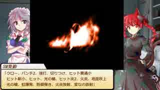 【SW2.0】東方紅地剣 S9-EX【東方卓遊戯】