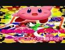 【ニコカラ】カービィ・メドレー【星のカービィ】
