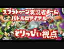 【Splatoon】実況者チームBIN*2最強者決定戦_01【とりっぴぃ視点】