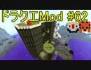 【Minecraft】ドラゴンクエスト サバンナの戦士たち #62【DQM4実況】