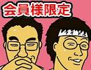 いい大人達の反省会&お歳暮作戦(12/09) 再録 part2