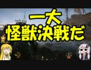 【VOICEROID+実況】Fallout4を楽しむようですPart67(FH:決戦海の怪物レッドデス)