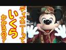 ディズニーっていくらかかるの?【ディズニー旅】01