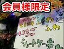 いい大人達のクリスマスケーキ作り(12/25)再録 part7