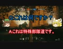 ゆっくり橙のRainbowSix Siege「これから毎日特殊部隊っちゃおうぜ?」