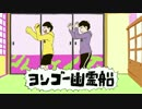 【手描き】ヨンゴー幽霊船 thumbnail