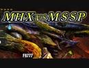 【MHX】世紀末的カオス4人衆が実況!獰猛ブラキディオス編【モンハン】