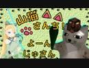 【WoT】山猫さんち! よーんじゅさん【ゆ