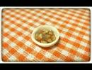 【紙粘土 肉じゃがの作り方】