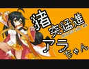 猪突猛進アラちゃん OP Part.4