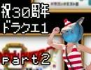 【FC版DQ1】祝30周年!初見でロト三部作制覇!【実況】part2
