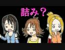 FF8ノージャンクション1人旅+α【part 33】