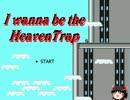 アイワナ初心者のゆっくりが逝くI wanna be the HeavenTrap Part1