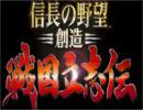 【ゆっくり実況】ゆっくり戦国立身出世劇part3【信長の野望・創造 戦国立志伝】 thumbnail