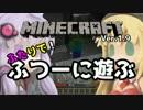 【minecraft】1.9ふたりで!ふつーに遊ぶ1【VOICEROID+】