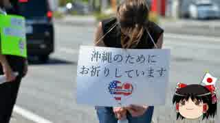 【ゆっくり保守】暴れる活動家、立ち上がるアメリカ人。