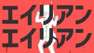 【ニコカラ】エイリアンエイリアン/DIVEL