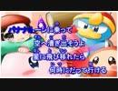 【ニコカラ】キラキラマーチ【星のカービィ】