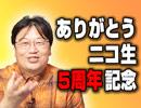 岡田斗司夫ゼミ5月29日号「究極の韓国従軍慰安婦キャンペーンへの反撃方法」