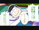 【卓ゲ松×CoC】DTニートな六つ子のクトゥルフ Part3b