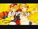【鏡音リン】逆転ゲーム【オリジナル】