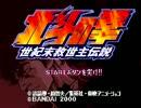 北斗の拳 世紀末救世主伝説 BGM集 完全版
