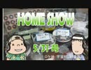 HOME SHOW 第75回 (5月31日更新)