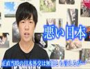 中国、韓国の行動→疑う アメリカの行動→疑わない なぜ? thumbnail