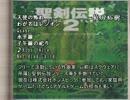 ゲーム音楽家名鑑 Part15 [作業用BGM]