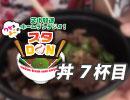 【丼7杯目】りか&まこの文化放送ホームランラジオ! スタDON