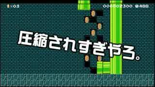 【ガルナ/オワタP】改造マリオをつくろう!【stage:44】
