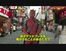 【特別映像】デッドプールが道頓堀で日本のファンにご挨拶!?