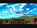 【MMD艦これ】蒼鶴風月録 ~蒼髪少女になった青年の鎮守府日和~ OP01
