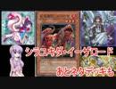 【遊戯王ADS】結月シラユキとダイーザロード【ゆかゆっくり】