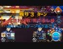 【FateGO】鬼哭討伐戦 鬼ごろし級で15