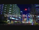 Dancing in the Cityを歌ってみた※白米