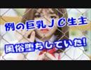 例のスク水ダンスの巨乳美少女JC生主が風○堕ちしてた件(画像有り) thumbnail