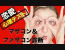 マザコン&ファザコン診断www心理テスト