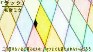 【ボカロオリジナル】ラック【妄想ソング】