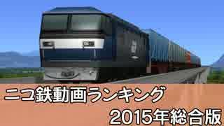 【A列車で行こう】ニコ鉄動画ランキング2015年総合版
