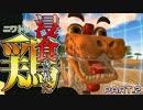 【CHKN】最強の怪物を作る #2【実況】 thumbnail
