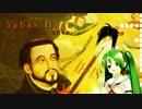 【初音ミク】ミクのハゲ応援歌『Yabai Hage』【オリジナル】