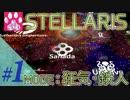 #1【Stellaris】ver1.1 狂気/鉄人モードにチャレンジ【ステラリス】