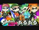 【スプラトゥーン】Splatoonあるあるソングwwwwwww【1周年】 thumbnail