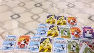フクハナのひとりボードゲーム紹介 NO.89『ペンギンパーティー』